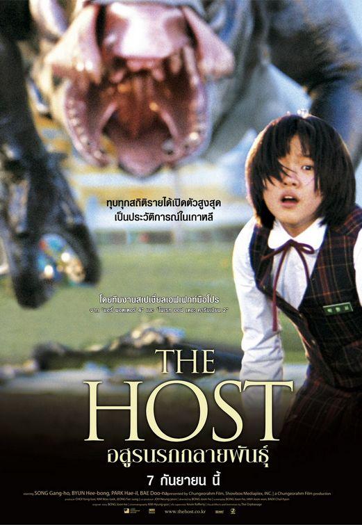 gwoemul-host-poster0.jpg